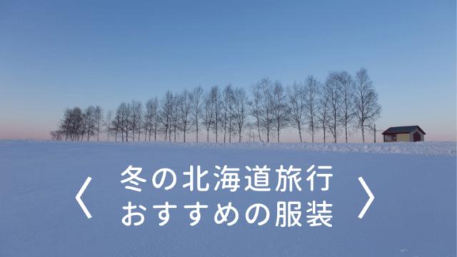 冬の北海道旅行へのおすすめの服装