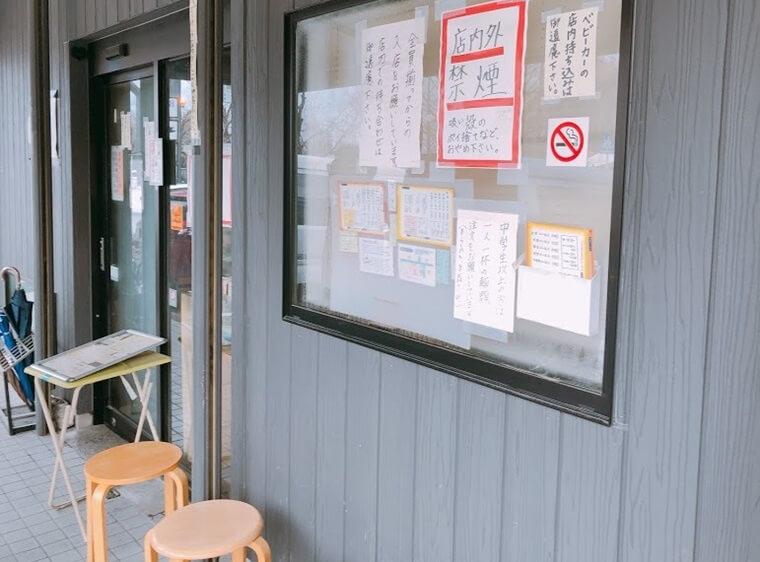 岐阜県各務原市にあるラーメン店「よなや」外観
