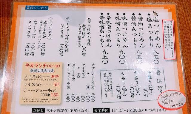 岐阜県各務原市よなやの塩つけ麺のメニュー表