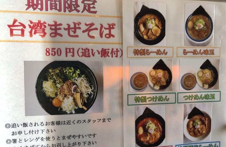 らぁめん つけ麺 すずまんの期間限定の台湾まぜそばのメニュー