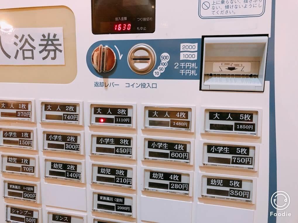 下呂温泉 幸乃湯のシャンプーなどの券売機