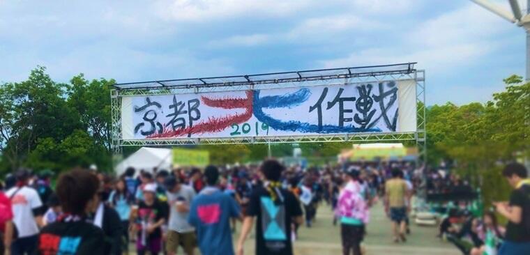 京都大作戦2019~倍返しです!喰らいな祭~ 会場