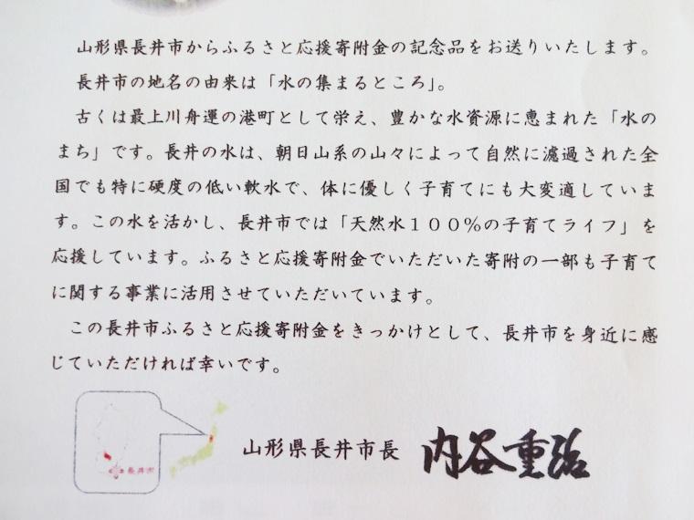 山形県長井市のふるさと応援寄付金は子育てに関する事業に活用されています