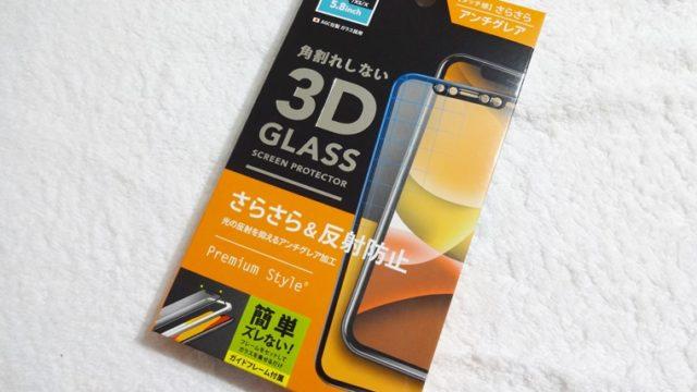 Premium Style 治具付き 3Dハイブリッドガラス アンチグレア PG-19AGL02Hのパッケージ