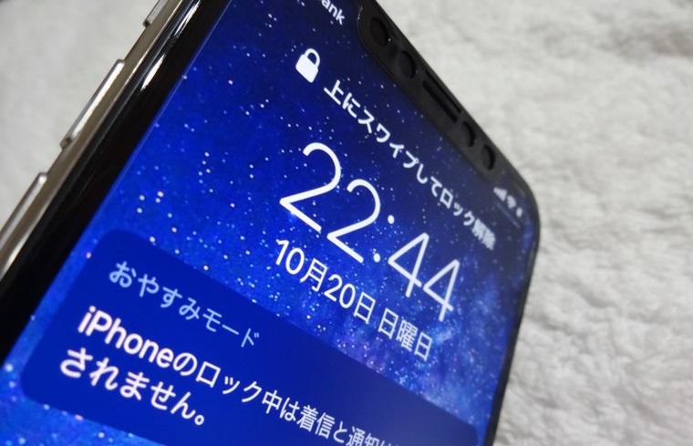 Premium Style iPhone 11 Pro/XS/X用 治具付き 3Dハイブリッドガラス アンチグレア PG-19AGL02Hを貼ってみた