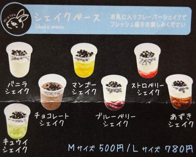 美卯茶(みうてぃー)岐阜駅店前シェイクベースのメニュー