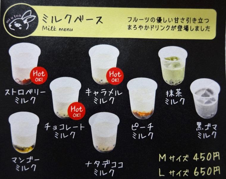 美卯茶(みうてぃー)岐阜駅店前ミルクベースのメニュー
