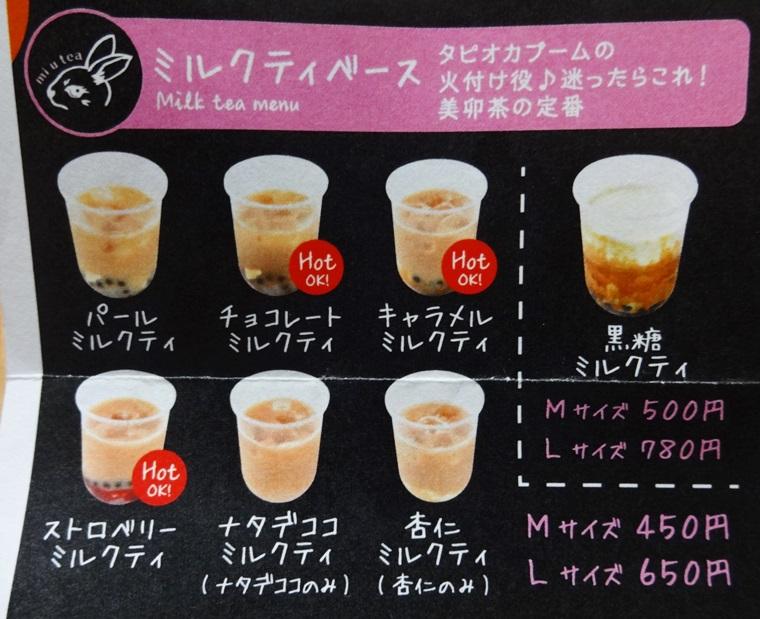 美卯茶(みうてぃー)岐阜駅店前ミルクティベースのメニュー