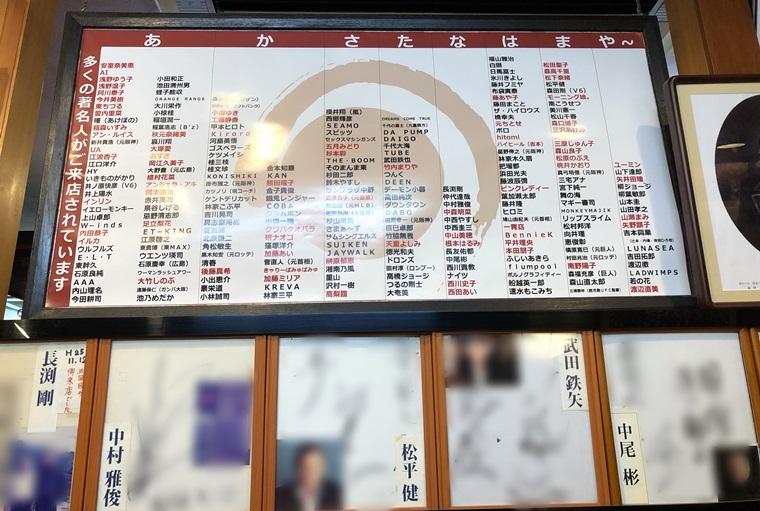 鹿児島天文館にある吾愛人(わかな)の店内に飾られている著名人の名前、サインや写真