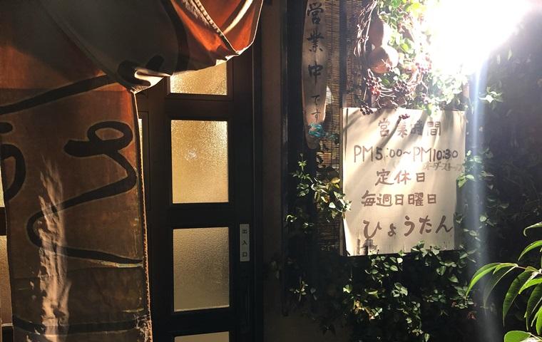岐阜県岐阜市にある手作り餃子専門店ひょうたんの入口
