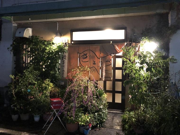 岐阜県岐阜市にある手作り餃子専門店ひょうたんの店前