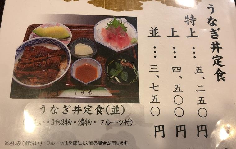 鰻しげ吉のうなぎ丼定食のメニュー