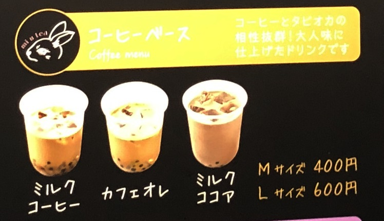 美卯茶(みうてぃー)岐阜駅店前コーヒーベースのメニュー