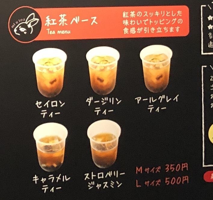 美卯茶(みうてぃー)岐阜駅店前の紅茶ベースのメニュー