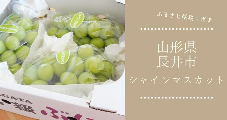 山形県長井市のふるさと納税返礼品シャインマスカット