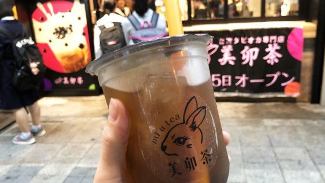 美卯茶(みうてぃー)岐阜駅店前