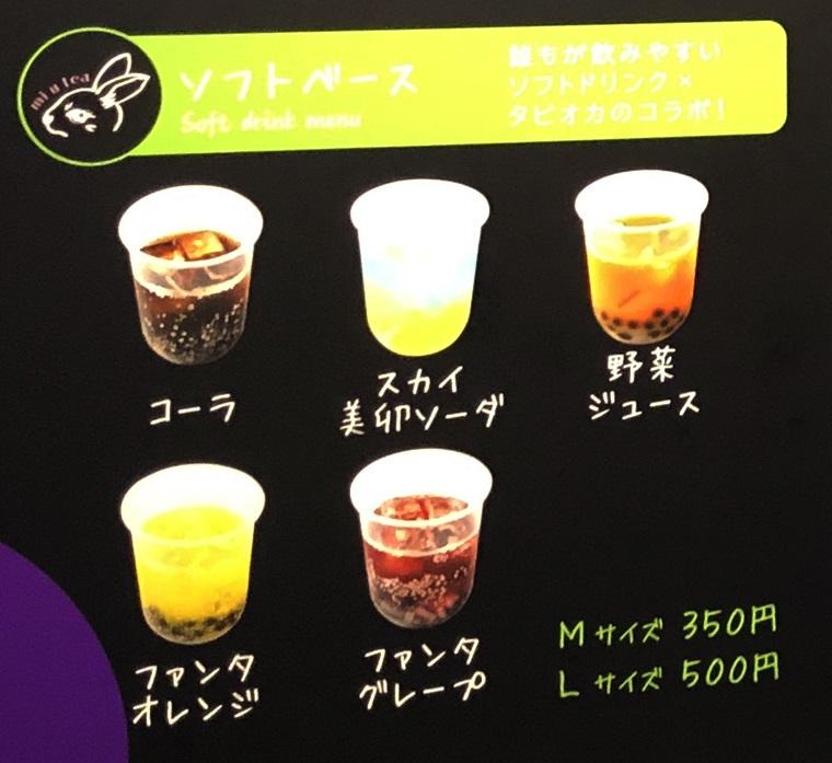 美卯茶(みうてぃー)岐阜駅店前ソフトベースのメニュー