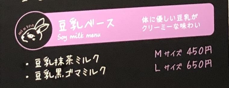 美卯茶(みうてぃー)岐阜駅店前の豆乳ベースのメニュー