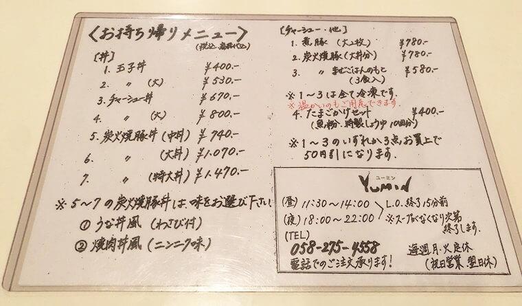 岐阜笠松にあるYUMIN(ユーミン)のお持ち帰り専用メニュー