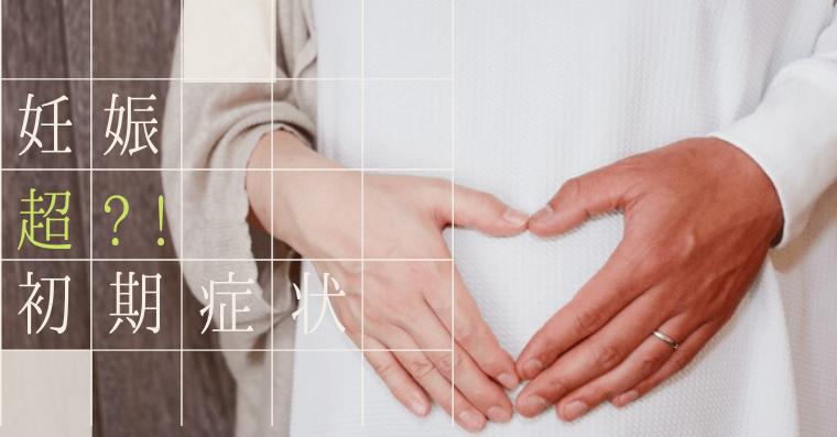妊娠 超初期症状