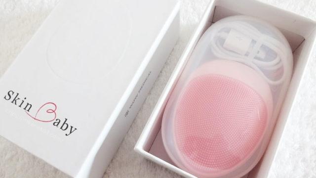 次世代シリコン洗顔機SkinBabyを実際に使ってみた口コミ
