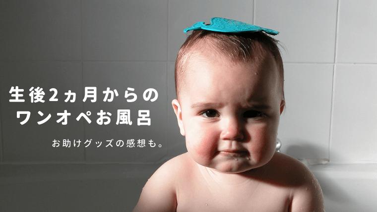 生後2ヵ月からのワンオペお風呂の方法!お助けグッズの感想も